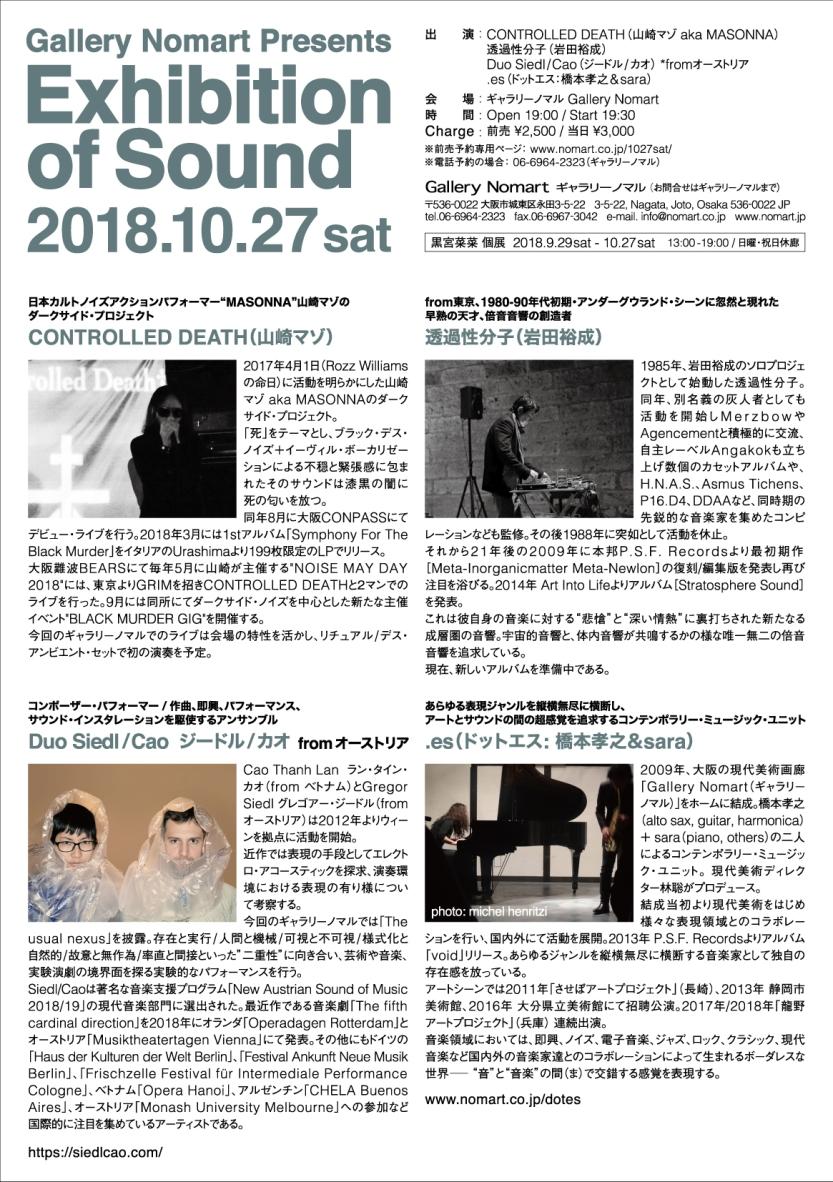 Nomart Gallery concert info Japanese