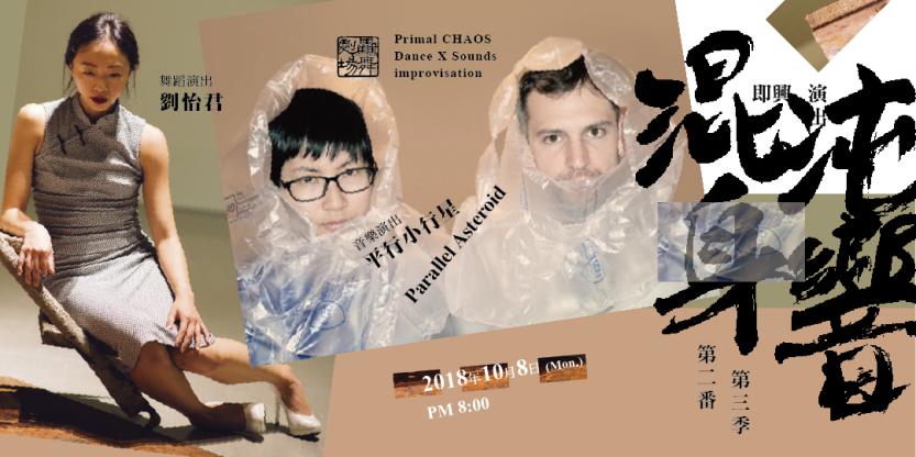 Primal Chaos_Taipei_16.9.18